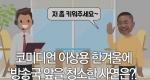 코미디언 이상용 한겨울에 방송국 앞을 청소한 사연은?!