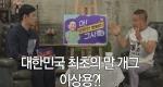 대한민국 최초의 말 개그 이상용?!