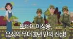 뽀빠이 이상용, 우정의 무대 30년 만의 진실!!
