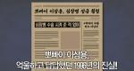 뽀빠이 이상용, 억울하고 답답했던 1996년의 진실!!