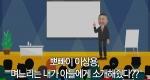 뽀빠이 이상용, 며느리는 내가 아들에게 소개해줬다??