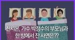 진시몬, 가수 박정수의 부모님과 한 방에서 잔 사연은??