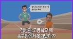 김병지, 고등학교 때 축구팀에서 쫒겨났다??