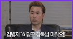 """김병지 """"히딩크 감독님 미워요!!"""""""