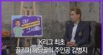 K리그 최초 골키퍼 헤딩골의 주인공 김병지