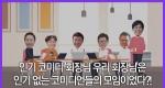 인기 코미디 '회장님 우리 회장님'은 인기 없는 코미디언들의 모임이었다?!