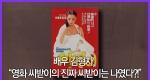 """배우 김형자, """"영화 씨받이의 진짜 씨받이는 나였다?!"""""""