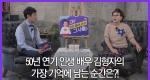 50년 연기 인생 배우 김형자의 가장 기억에 남는 순간은?!