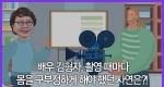 배우 김형자, 촬영 때마다 몸을 구부정하게 해야 했던 사연은?!