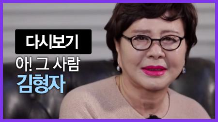 아! 그 사람 [22회] 김형자