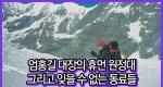 엄홍길 대장의 휴먼 원정대 그리고 잊을 수 없는 동료들