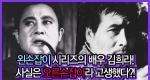 왼손잡이 시리즈의 배우 김희라! 사실은 오른손잡이라 고생했다?!