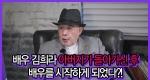 배우 김희라, 아버지가 돌아가신 후 배우를 시작하게 되었다?!