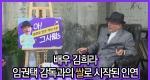배우 김희라, 임권택 감독과의 쌀로 시작된 인연