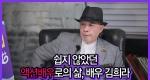 쉽지 않았던 액션배우로의 삶, 배우 김희라