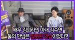 배우 김희라의 아내 김수연 둘의 만남은 잘못된 만남이었다?!