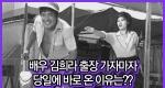 배우 김희라 출장 가자마자 당일에 바로 온 이유는??