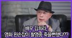 배우 김희라, 영화 왼손잡이 촬영중 죽을뻔했다??