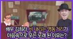 배우 김희라, 비 내리는 명동거리가 마음속으로 우는 노래 된 이유는?