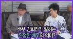 배우 김희라가 말하는 진정한 배우의 의미?