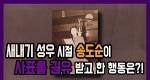 새내기 성우 시절 송도순이 사표를 권유 받고 한 행동은??