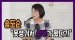 """송도순 """"못생겨서 성우가 됐다?!"""""""