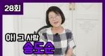못생겨서 배우 포기했어요! 송도순 ㅣ 아! 그 사람 28회