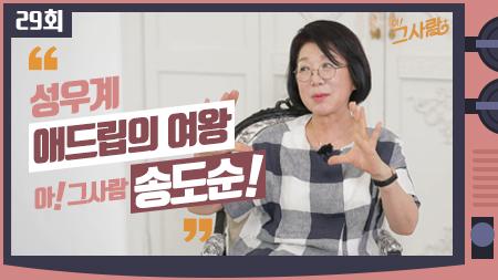 톰과 제리 해설, 성우 송도순 / 아! 그 사람 ㅣ 29회