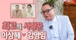 최고의 사랑꾼 코미디언 이상해, 국악인 아내 김영임과 음악적으로 다투게 되는 이유??