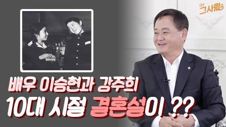 배우 이승현 강주희와 10대에 결혼설까지 났었다?!