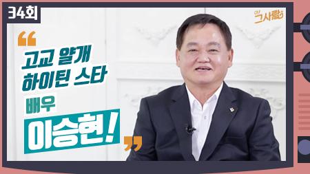 고교 얄개 하이틴스타 그 사람, 배우 이승현ㅣ 34회