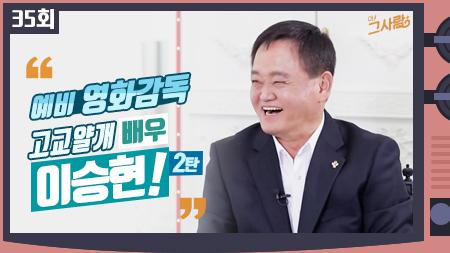 고교얄개 하이틴 스타 그 사람, 배우 이승현2ㅣ 35회