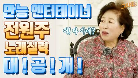 배우 전원주의 숨겨왔던 노래 실력 대! 공! 개!