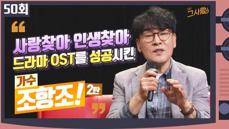 '사랑찾아 인생찾아' 드라마 ost를 성공시킨 그 사람, 가수 조항조 2편ㅣ 50회