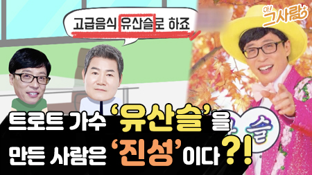 트로트 가수 '유산슬'을 만든 사람은 '진성'이다?!