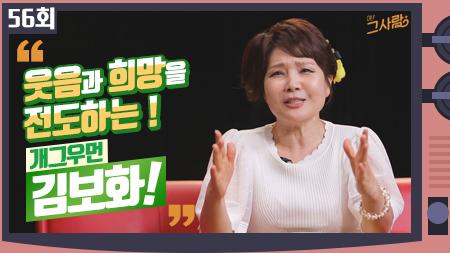 사람들에게 웃음과 희망을 전도하는 그 사람, 개그우먼 김보화 2편ㅣ 56회