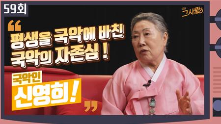 평생을 국악에 바친 국악의 자존심, 신영희 1편ㅣ 59회