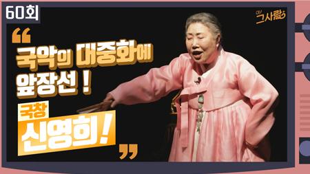 국악의 대중화에 앞장선 그 사람, 국창 신영희 2편ㅣ 60회