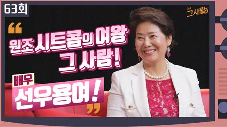 원조 시트콤의 여왕 그 사람, 배우 선우용여 1편ㅣ 63회
