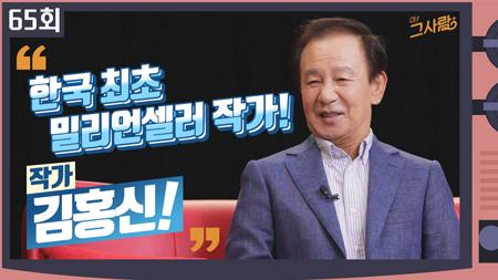 한국 최초 밀리언셀러 작가인 그 사람, 작가 김홍신 1편ㅣ 65회