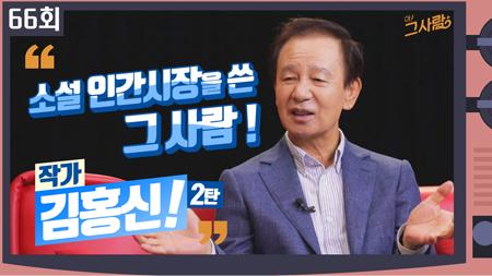 소설 인간시장을 쓴 그 사람, 작가 김홍신 2편ㅣ 66회