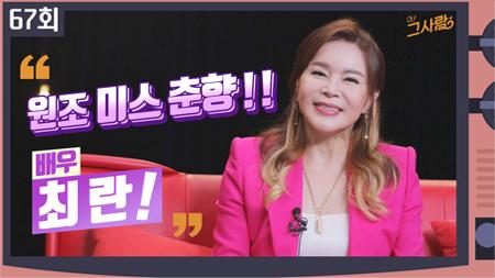 원조 미스 춘향인 그 사람, 배우 최란 1편ㅣ 67회