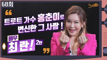 트로트 가수 '홍춘이'로 변신한 그 사람, 배우 최란 2편ㅣ 68회