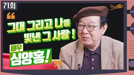 '그대 그리고 나'를 빛낸 그 사람, 배우 심양홍 1편ㅣ 71회