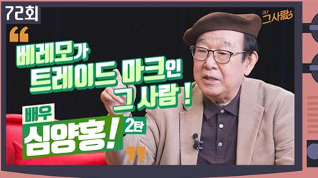 베레모가 트레이드 마크인 그 사람, 배우 심양홍 1편ㅣ 72회