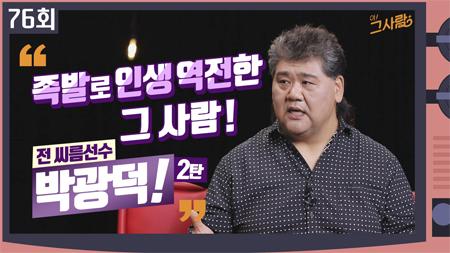 족발로 인생 역전한 그 사람, 전 씨름선수 박광덕 2편 ㅣ 76회