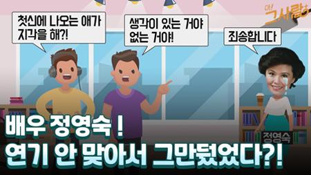 배우 정영숙, 연기 안 맞아서 그만뒀었다?!