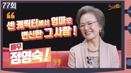 센 캐릭터에서 엄마로 변신한 그 사람, 배우 정영숙 1편 l 77회