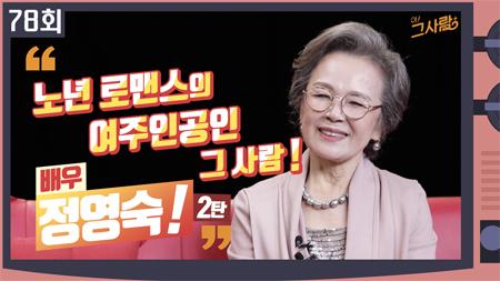 노년 로맨스의 여주인공인 그 사람, 배우 정영숙 2편 ㅣ 78회