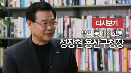우리 동네 최고봉 1회 [용산 구청장 성장현]